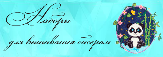 бисер1